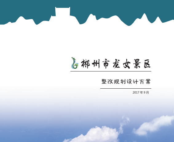郴州龙女景区整改规划设计