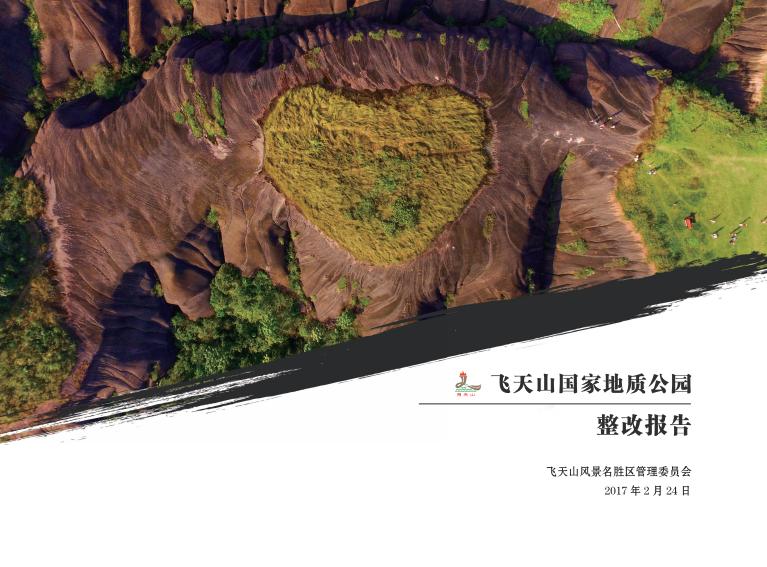 郴州市飞天山国家地质公园整改自查报告