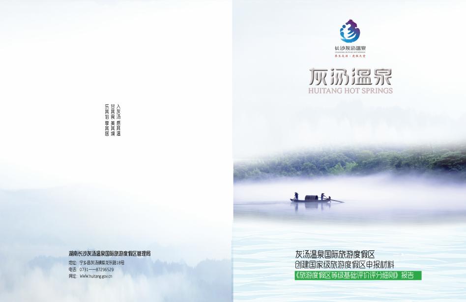灰汤温泉国际旅游度假区创国家级度假区申报材料