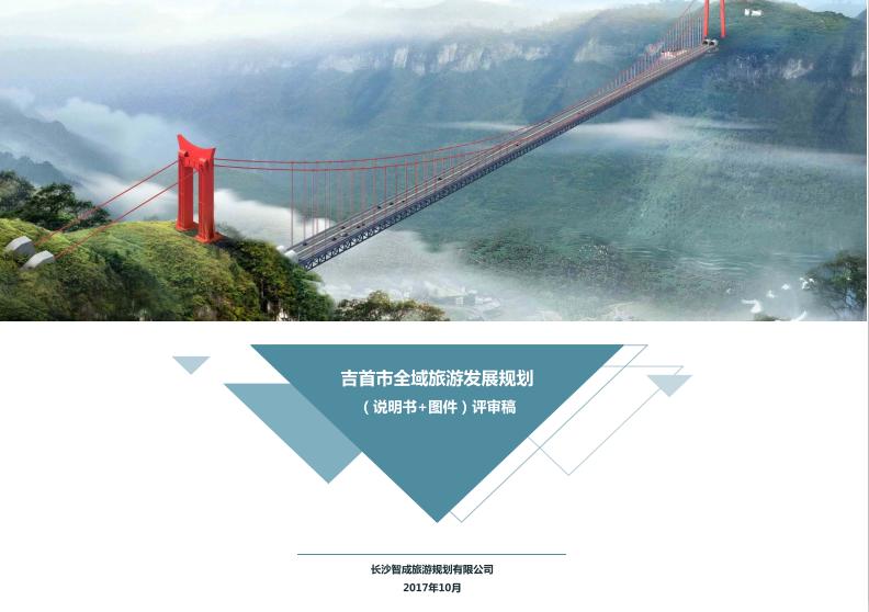 吉首市全域旅游发展总体规划