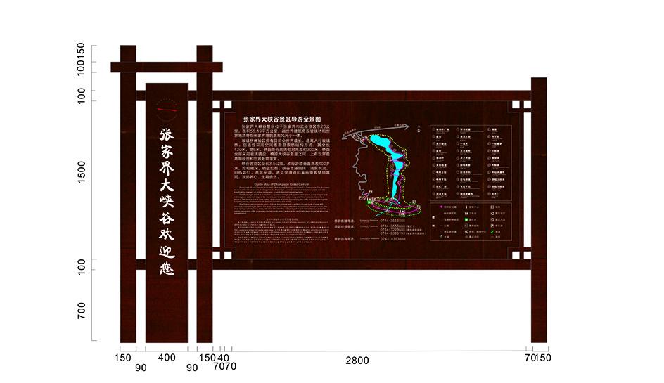 张家界·大峡谷旅游风景区标示系统构建